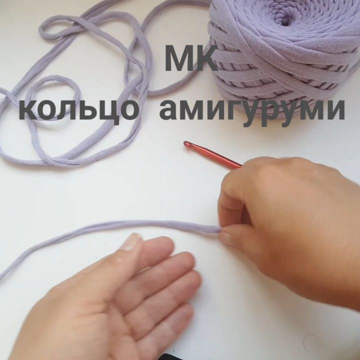 How To Start Knitting An Amigurumi Ring